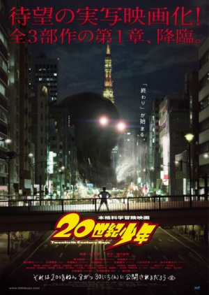 20th_century_boys_1_beginning_of_the_end_poster_2008_01.jpg