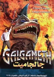adventures_of_galgameth_poster_1996_01.jpg