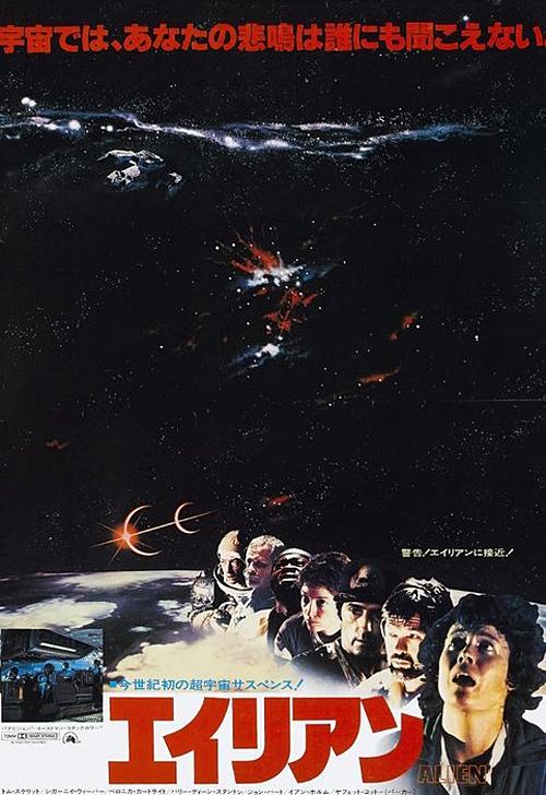 alien_poster_1979_05.jpg