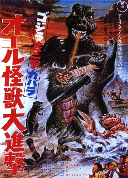 all_monsters_attack_poster_1969_01.jpg