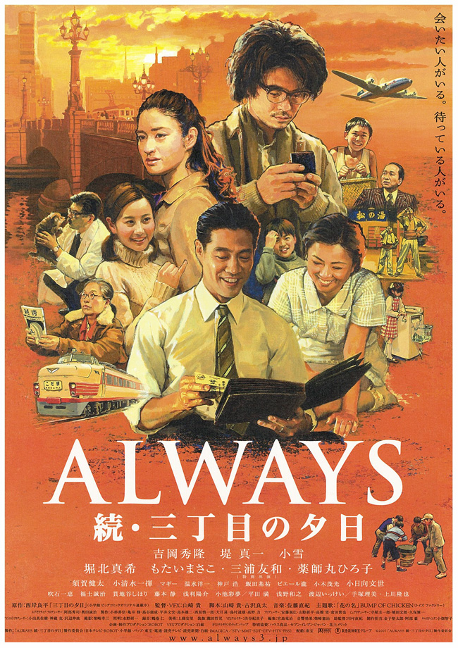 always_sunset_on_third_street_2_poster_2007_01.jpg