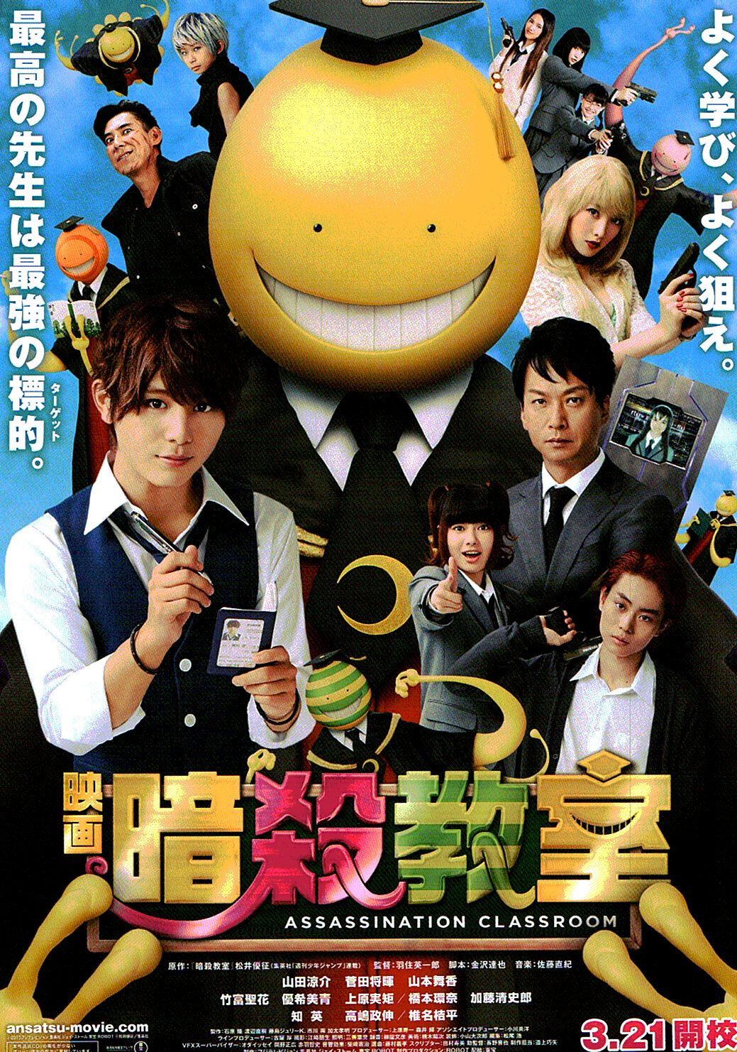 assassination_classroom_poster_2015_01.jpg