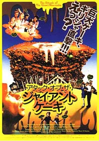attack_of_the_giant_moussaka_poster_1999_01.jpg