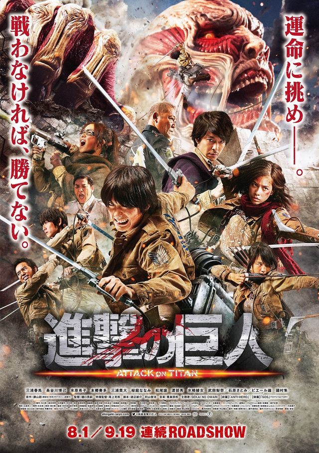 attack_on_titan_part_2_poster_2015_01.jpg