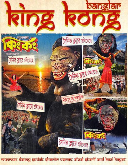 banglar_king_kong_poster_2010_01.jpg