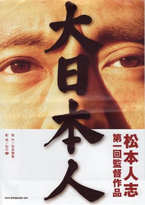 big_man_japan_poster_2007_01.jpg