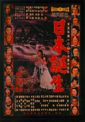 birth_of_japan_poster_1959_01.jpg