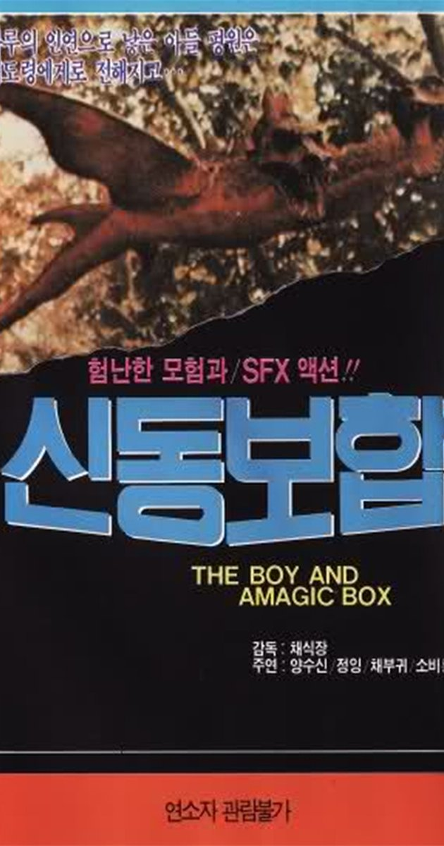 boy_and_a_magic_box_poster_1975_01.jpg