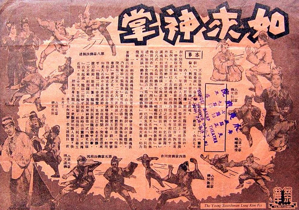 buddhas_palm_part_1_poster_1964_01.jpg