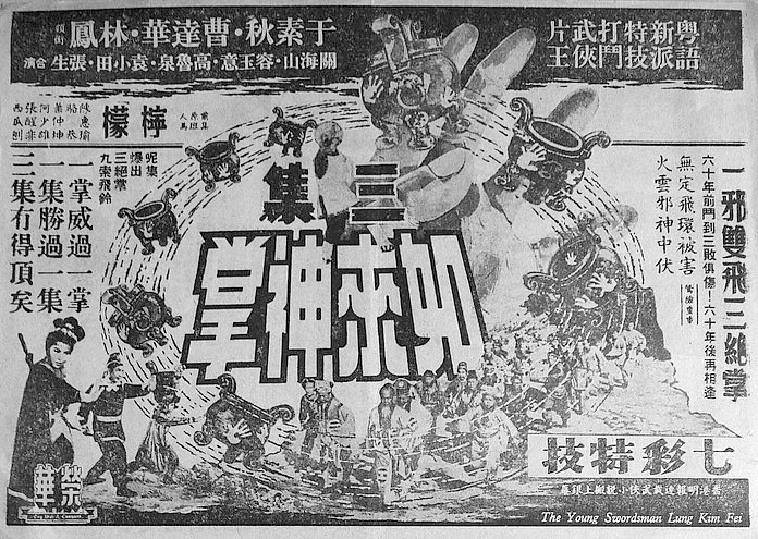 buddhas_palm_part_3_poster_1964_01.jpg