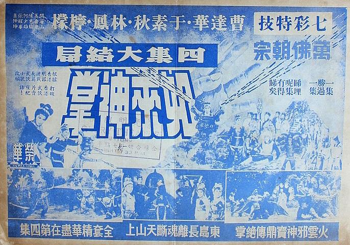 buddhas_palm_part_4_poster_1964_01.jpg