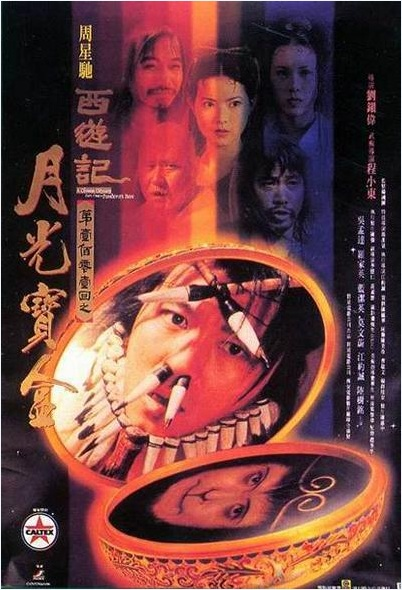 chinese_odyssey_part_one_pandoras_box_poster_1995_01.jpg