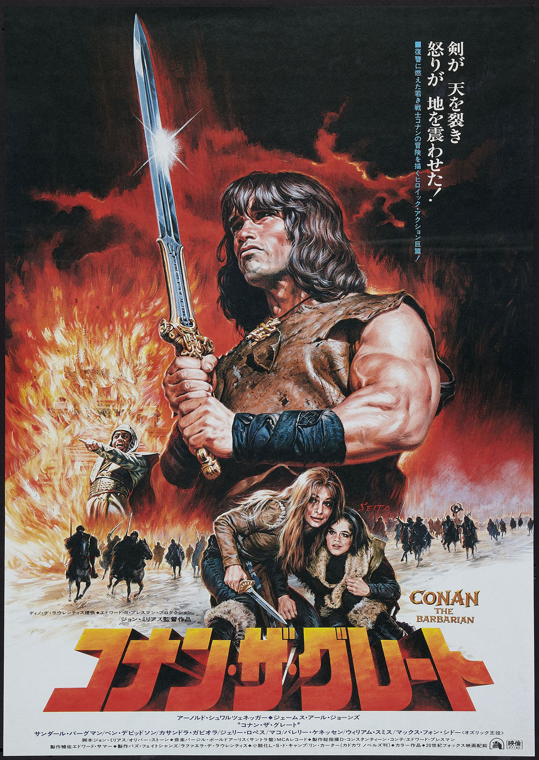 conan_the_barbarian_poster_1982_02.jpg