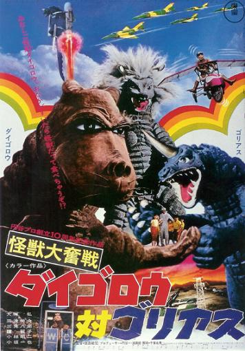 daigoro_vs_goliath_poster_1972_01.jpg