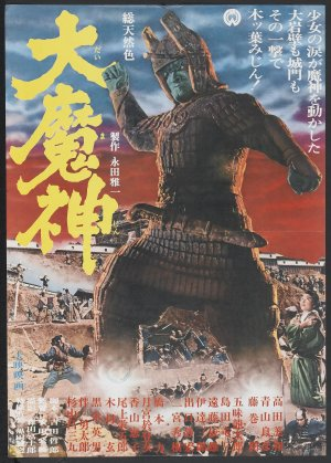 daimajin_poster_1966_01.jpg