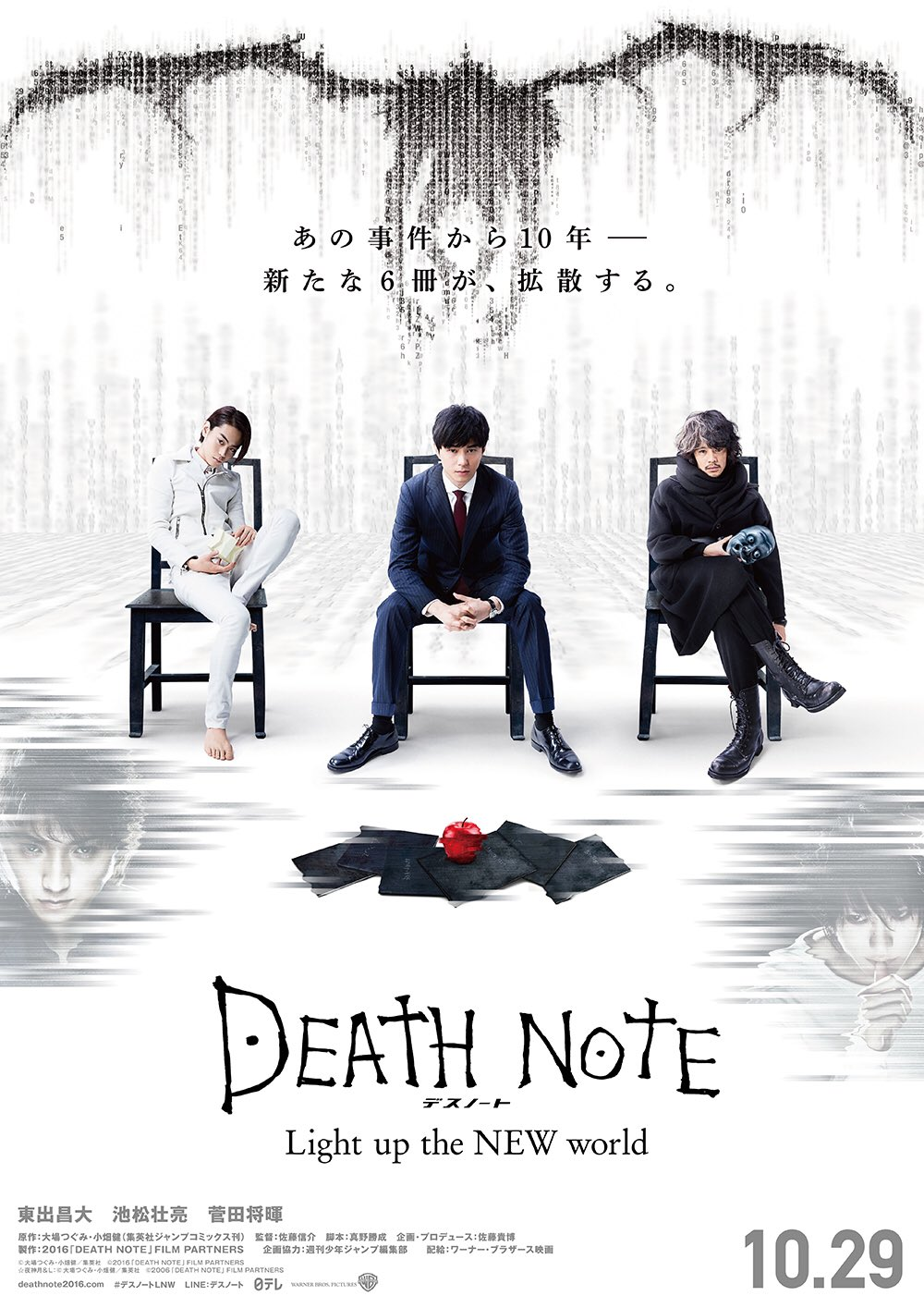 death_note_light_up_the_new_world_poster_2016_01.jpg