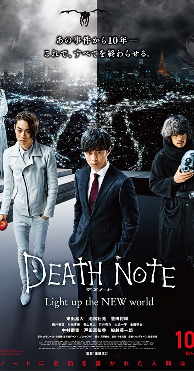 death_note_light_up_the_new_world_poster_2016_02.jpg