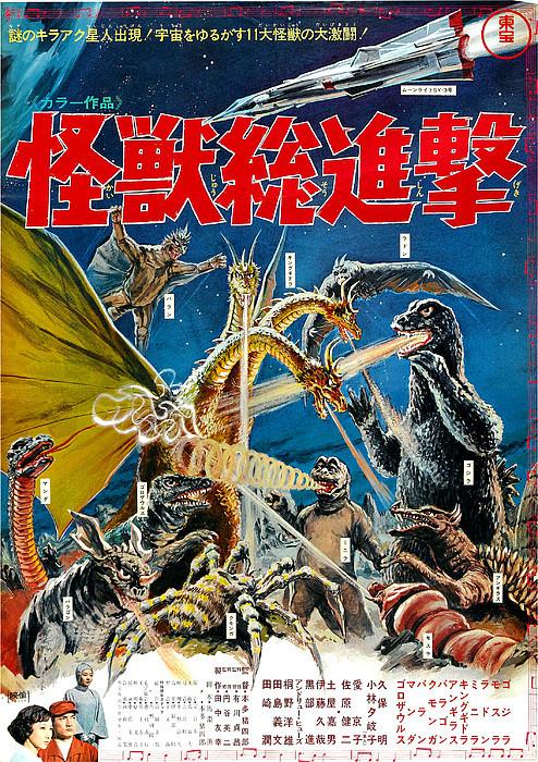destroy_all_monsters_poster_1968_01.jpg