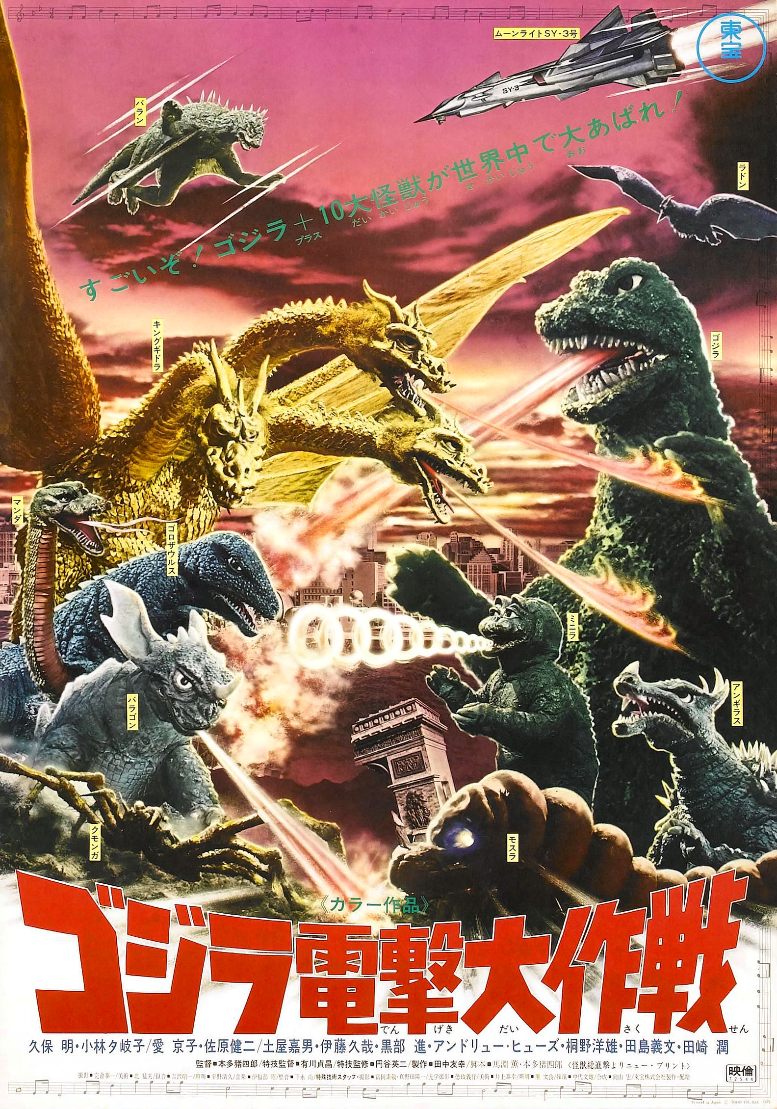 destroy_all_monsters_poster_1968_02.jpg