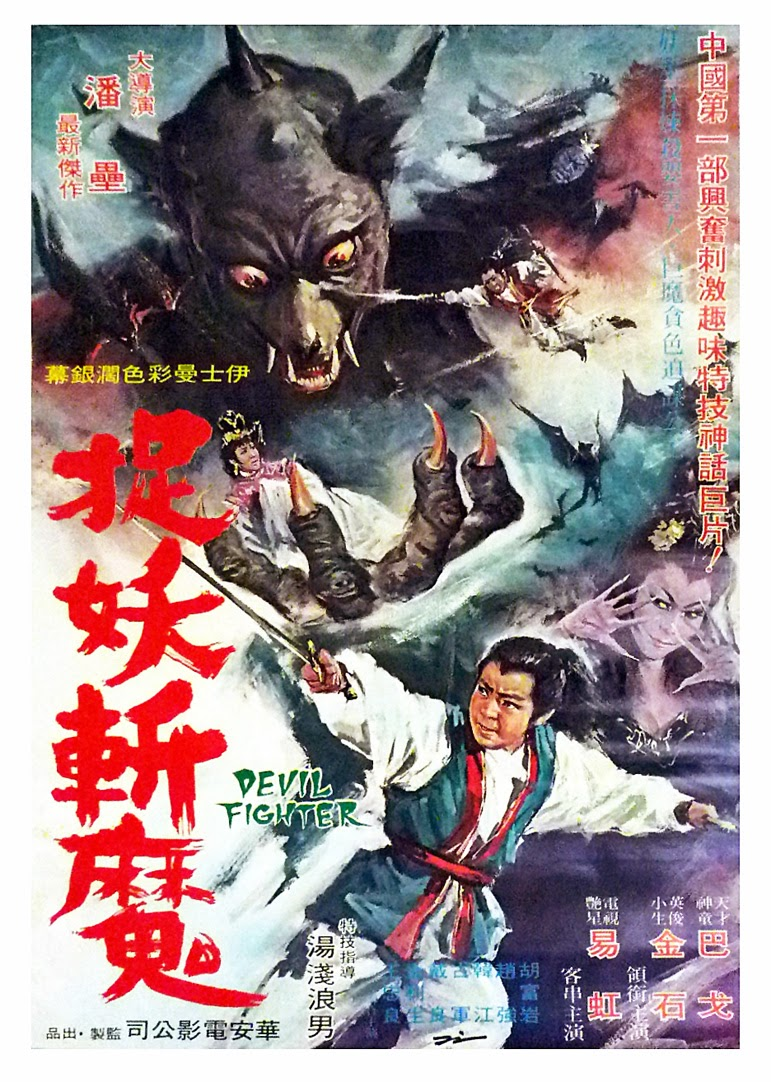 devil_fighter_poster_1969_01.jpg
