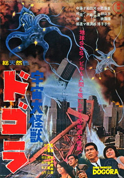 dogora_the_space_monster_poster_1964_01.jpg