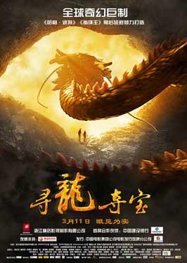 dragon_pearl_poster_2011_01.jpg