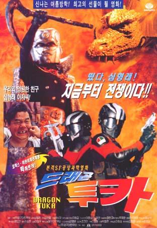 dragon_tuka_poster_1996_02.jpg