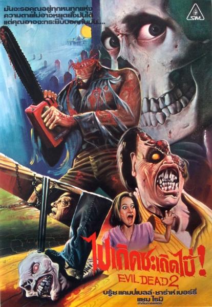 evil_dead_ii_poster_1987_02.jpg