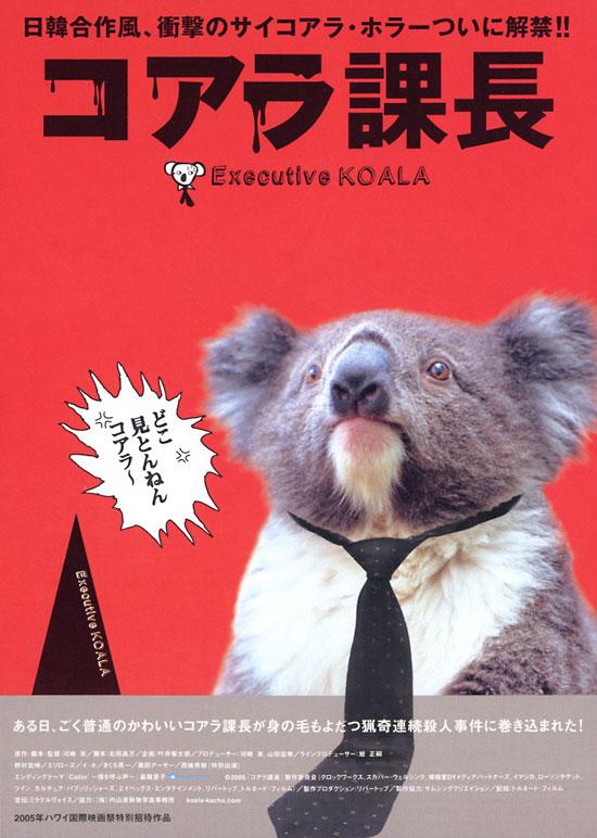 executive_koala_poster_2005_01.jpg
