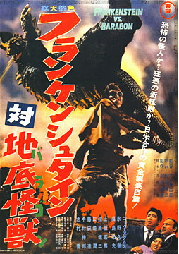 frankenstein_conquers_the_world_poster_1965_01.jpg