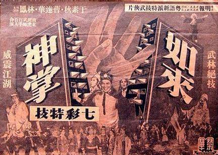 furious_buddhas_palm_poster_1965_01.jpg