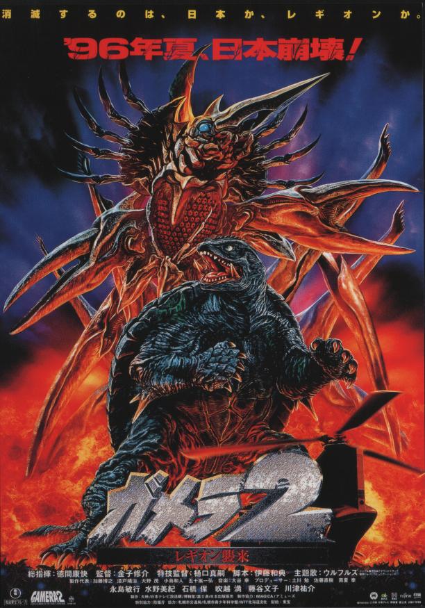 gamera_2_attack_of_legion_poster_1996_01.jpg