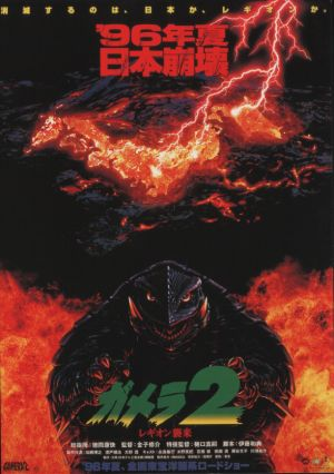 gamera_2_attack_of_legion_poster_1996_02.jpg