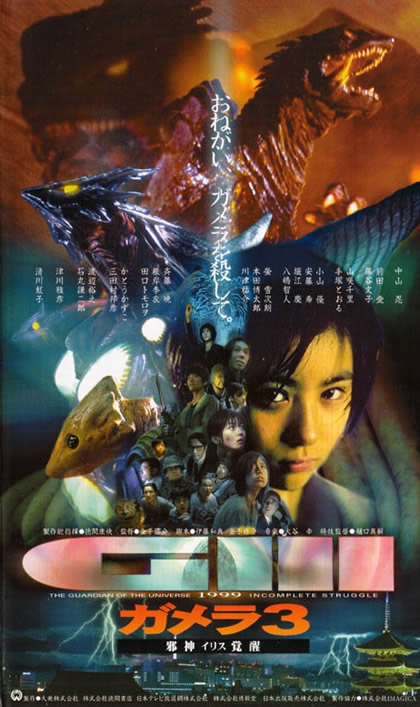 gamera_3_the_revenge_of_iris_poster_1999_01.jpg