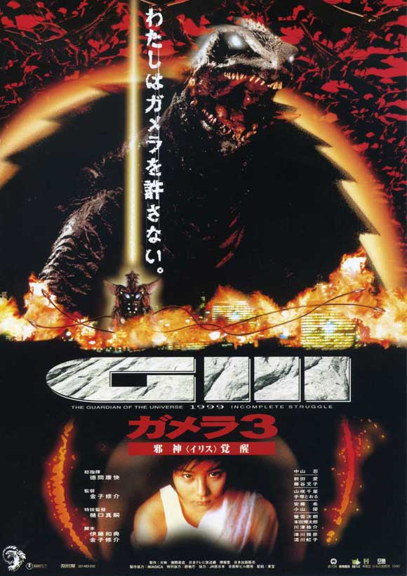 gamera_3_the_revenge_of_iris_poster_1999_02.jpg