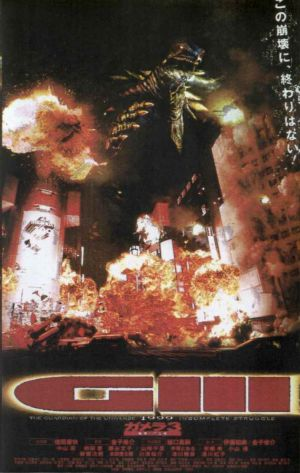 gamera_3_the_revenge_of_iris_poster_1999_04.jpg