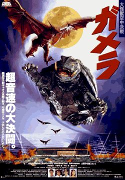 gamera_guardian_of_the_universe_poster_1995_01.jpg