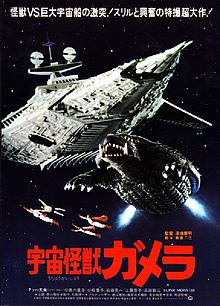 gamera_super_monster_poster_1980_01.jpg