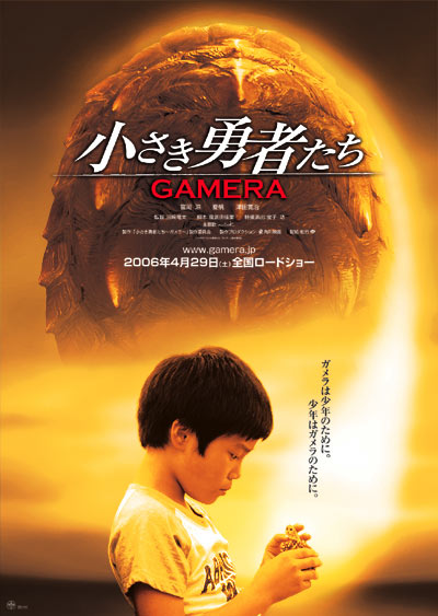 gamera_the_brave_poster_2006_01.jpg