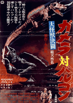 gamera_vs_barugon_poster_1966_01.jpg