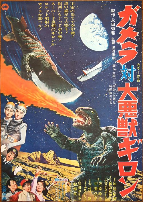 gamera_vs_guiron_poster_1969_01.jpg