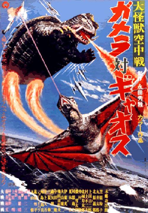 gamera_vs_gyaos_poster_1967_01.jpg