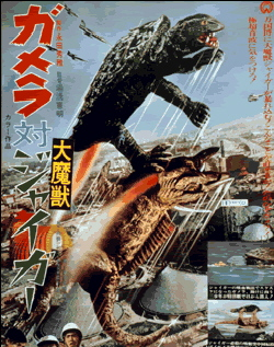 gamera_vs_jiger_poster_1970_01.jpg