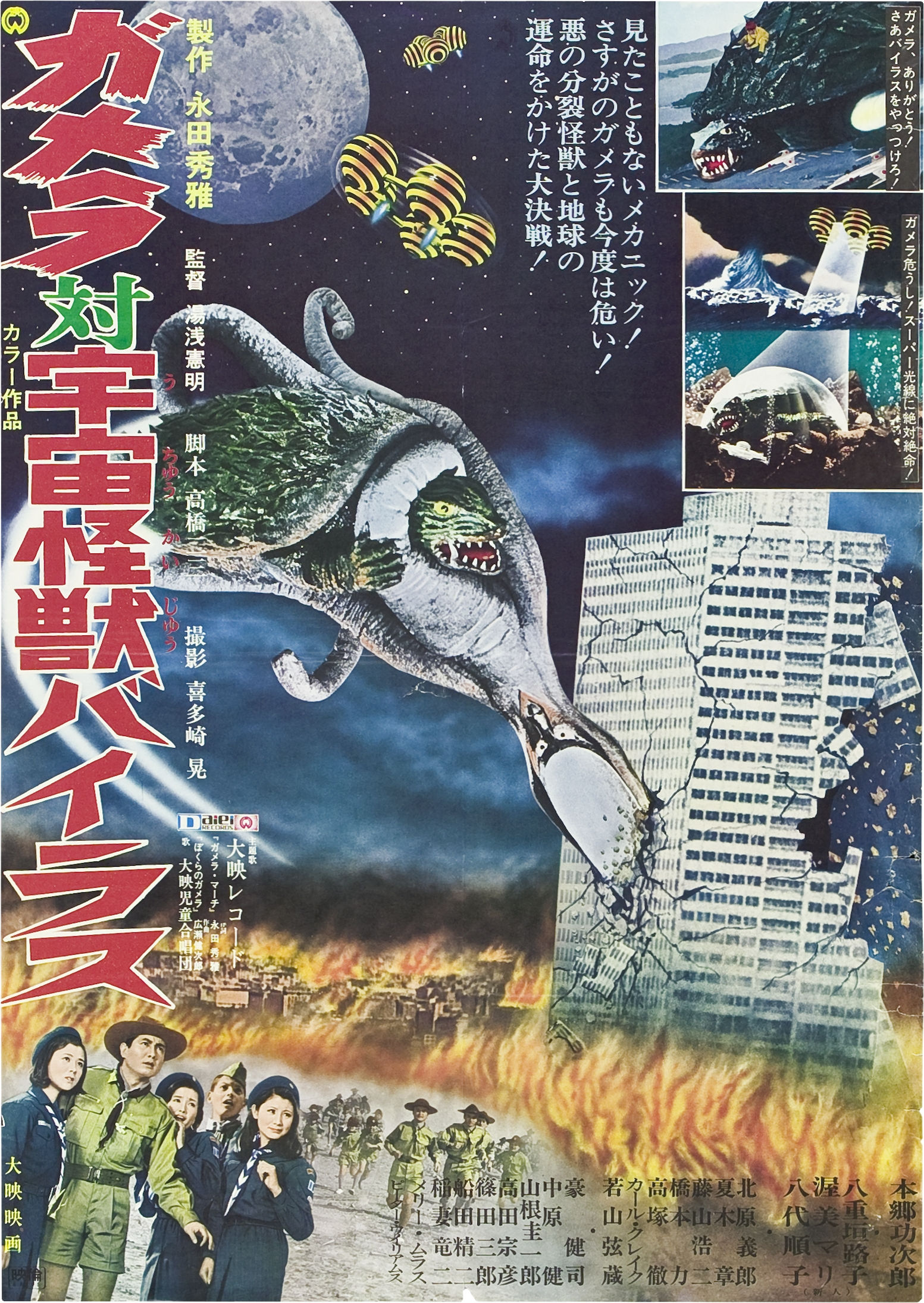 gamera_vs_viras_poster_1968_01.jpg