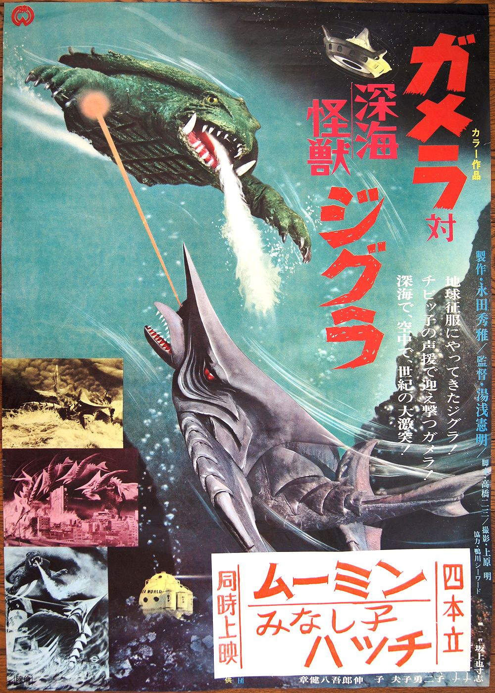 gamera_vs_zigra_poster_1971_01.jpg