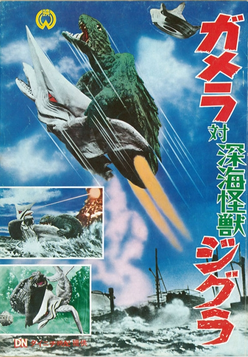 gamera_vs_zigra_poster_1971_02.jpg