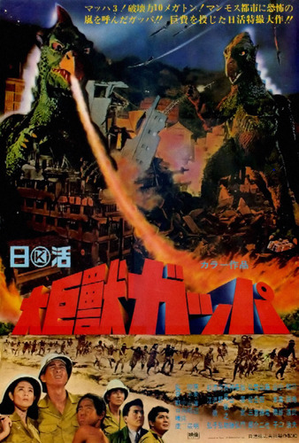 gappa_the_colossal_beast_poster_1967_01.jpg