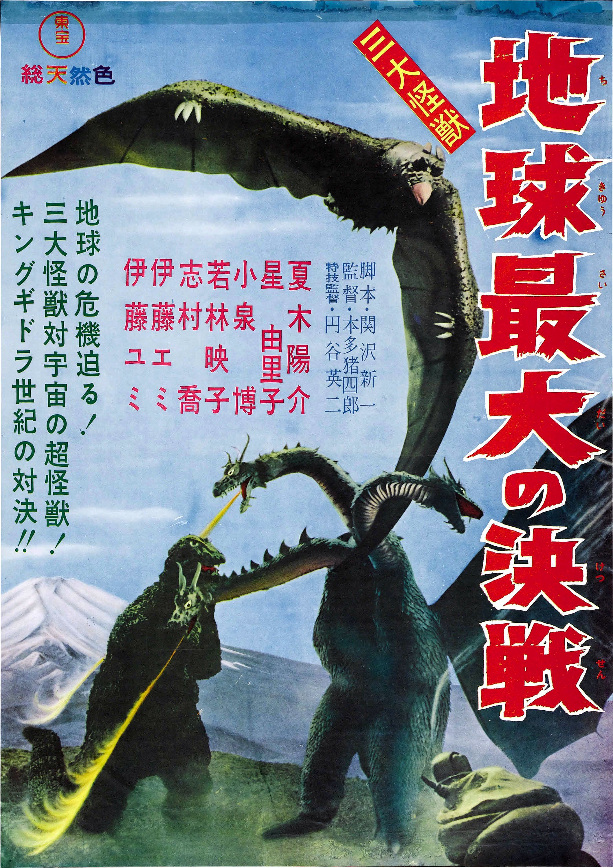 ghidorah_the_three-headed_monster_poster_1964_02.jpg