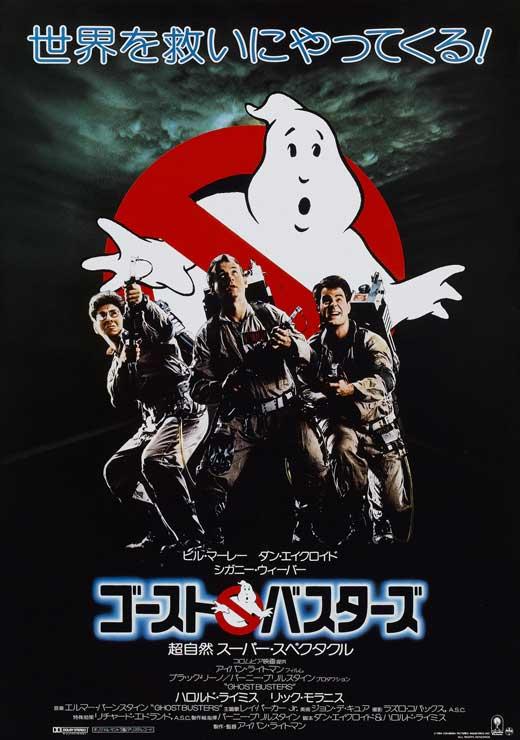 ghostbusters_poster_1984_03.jpg
