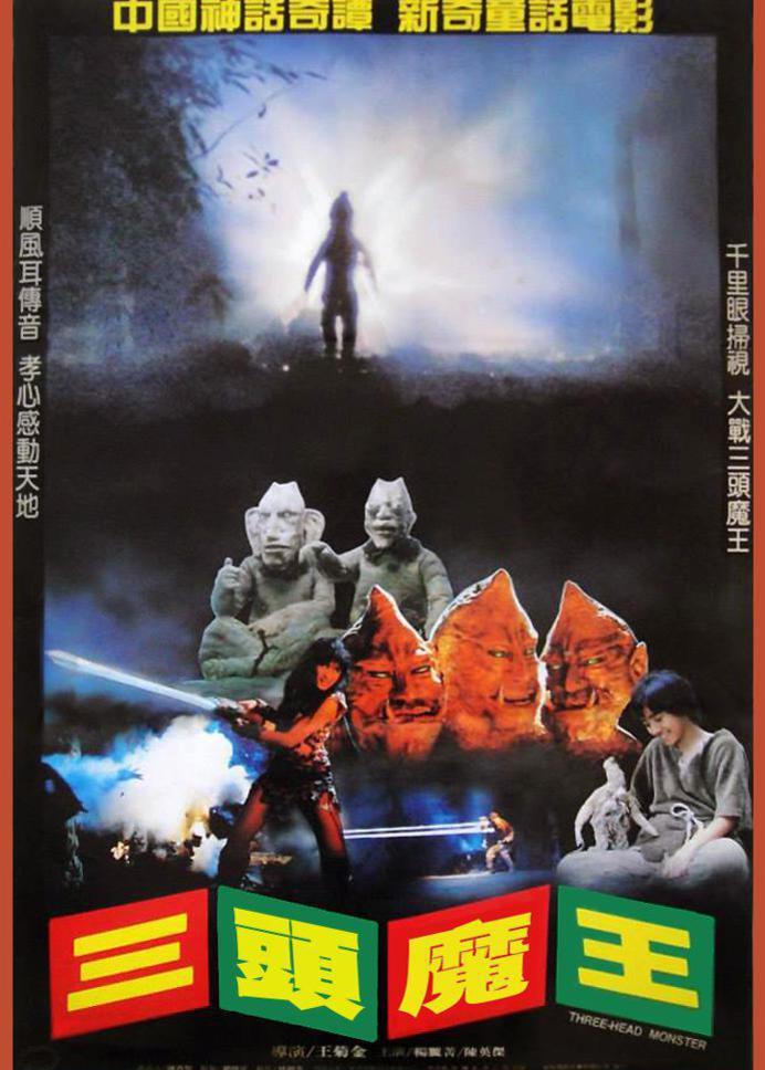 ginseng_king_poster_1988_01.jpg